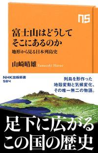 富士山はどうしてそこにあるのか 地形から見る日本列島史(NHK出版)
