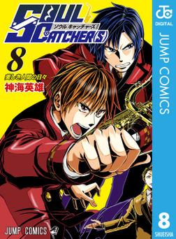 SOUL CATCHER(S) 8-電子書籍