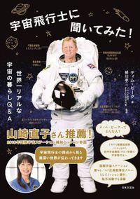宇宙飛行士に聞いてみた! 世界一リアルな宇宙の暮らしQ&A