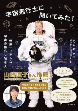 宇宙飛行士に聞いてみた! 世界一リアルな宇宙の暮らしQ&A-電子書籍