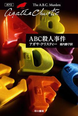 ABC殺人事件-電子書籍