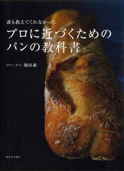 誰も教えてくれなかった プロに近づくためのパンの教科書-電子書籍