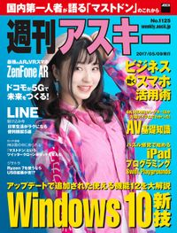 週刊アスキー No.1125 (2017年5月9日発行)