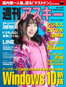 週刊アスキー No.1125 (2017年5月9日発行)-電子書籍