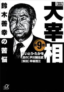 歴史劇画 大宰相 第九巻 鈴木善幸の苦悩-電子書籍