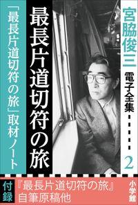 宮脇俊三 電子全集2 『最長片道切符の旅/「最長片道切符の旅」取材ノート』