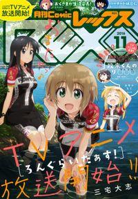 Comic REX (コミック レックス) 2016年11月号[雑誌]