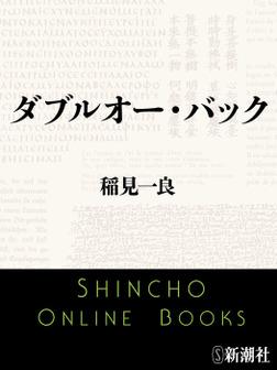ダブルオー・バック-電子書籍
