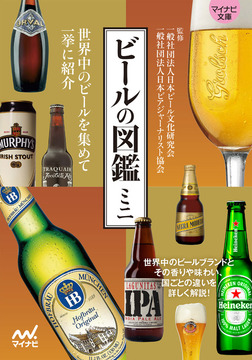 ビールの図鑑ミニ-電子書籍