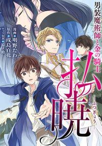 払暁 男装魔術師と金の騎士(コミック) 分冊版 : 14