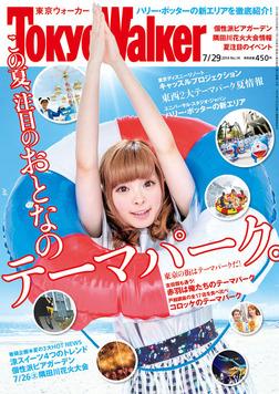 TokyoWalker東京ウォーカー 2014 No.14-電子書籍