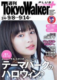 週刊 東京ウォーカー+ No.24 (2016年9月7日発行)