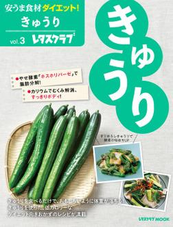 安うま食材ダイエット!vol.3 きゅうり-電子書籍