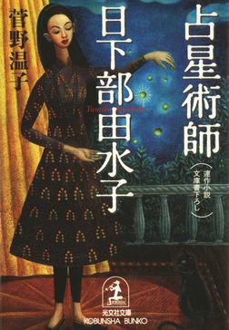 占星術師 日下部由水子(くさかべゆみこ)-電子書籍