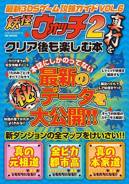 最新3DSゲーム攻略ガイドVOL.6-電子書籍