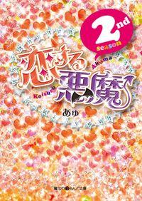 恋する悪魔 2nd season