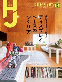 月刊ホビージャパン2020年12月号