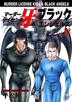 マーダーライセンス牙&ブラックエンジェルズ Vol.12-電子書籍