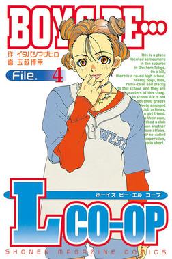 BOYS BE…Lcoop(4)-電子書籍