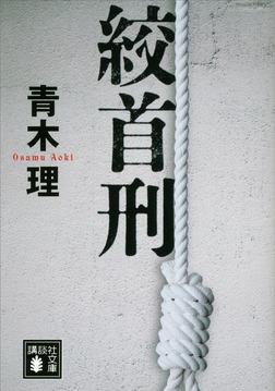 絞首刑-電子書籍