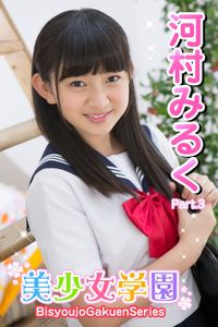 美少女学園 河村みるく Part.03