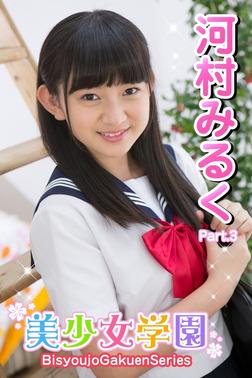 美少女学園 河村みるく Part.03-電子書籍