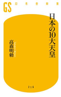 日本の10大天皇-電子書籍
