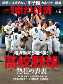 週刊東洋経済 2016年8月6日号-電子書籍