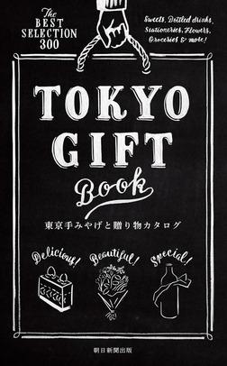 東京手みやげと贈り物カタログ-電子書籍