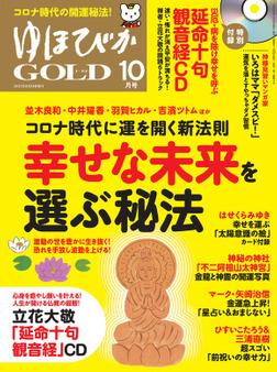 ゆほびかGOLD 10月号-電子書籍