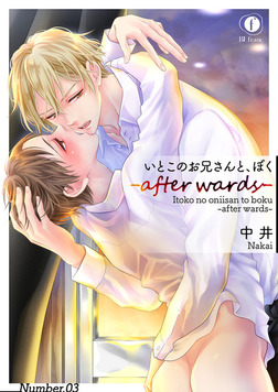 いとこのお兄さんと、ぼく―after wards― (3)-電子書籍