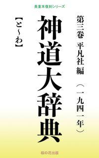 神道大辞典 第三巻