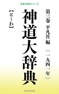 神道大辞典 第三巻-電子書籍