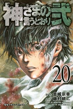 神さまの言うとおり弐(20)-電子書籍