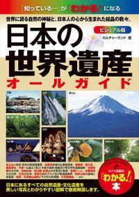日本の世界遺産 ビジュアル版オールガイド