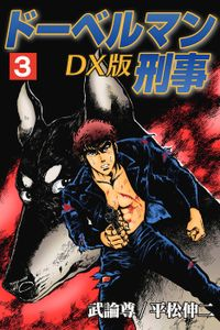 ドーベルマン刑事DX版 3巻