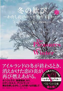 冬の歓び―わたしだけのハリウッド・スター―(下)-電子書籍