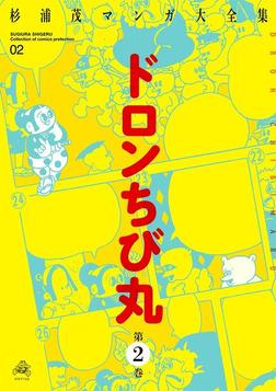 ドロンちび丸 (2)-電子書籍