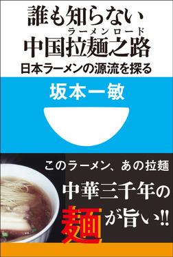 誰も知らない中国拉麺之路 日本ラーメンの源流を探る(小学館101新書)-電子書籍