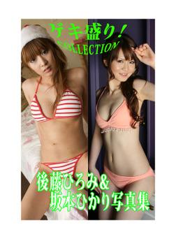 「ゲキ盛り!COLLECTION」後藤ひろみ&坂本ひかり写真集-電子書籍
