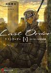 ラストオーダー1 ひとりぼっちの百年戦争 【電子特典付き】
