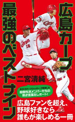 広島カープ 最強のベストナイン-電子書籍