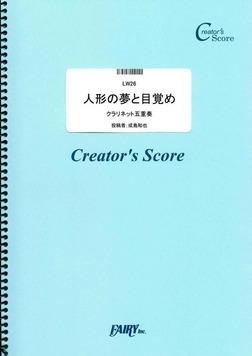 クラリネット五重奏「人形の夢と目覚め」/エステン(Oesten)  (LW26)[クリエイターズ スコア]-電子書籍