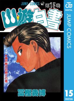 幽★遊★白書 15-電子書籍