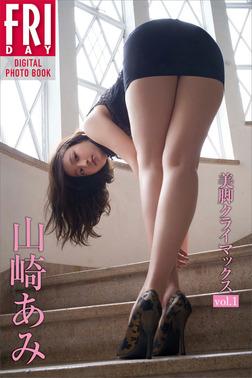 山崎あみ「美脚クライマックス vol.1」 FRIDAYデジタル写真集-電子書籍