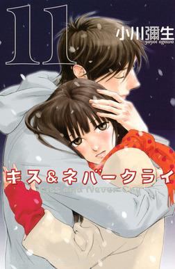 キス&ネバークライ(11)-電子書籍