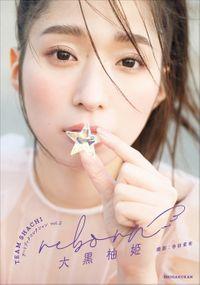 TEAM SHACHI アートブックコレクションVol.2 reborn 大黒柚姫