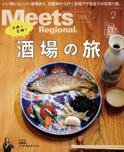 Meets Regional 2020年2月号・電子版-電子書籍