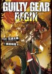GUILTY GEAR BEGIN