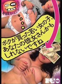 ボクが買った若い女の子、あなたの彼女さんかもしれないですね★町田足土のエンコーファイルvol.1&街角エンコ―写真館★裏モノJAPAN